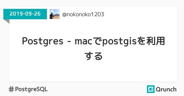 Postgres - macでpostgisを利用する