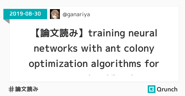 【論文読み】training neural networks with ant colony optimization algorithms for pattern classification