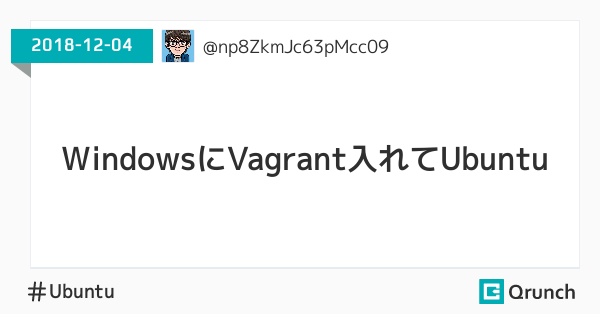 WindowsにVagrant入れてUbuntu