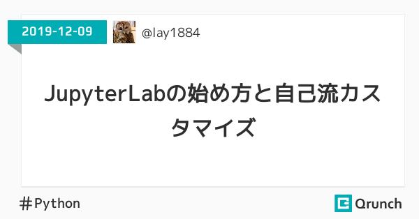 JupyterLabの始め方と自己流カスタマイズ