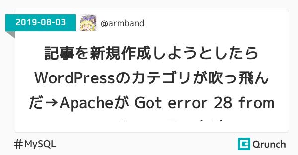 記事を新規作成しようとしたらWordPressのカテゴリが吹っ飛んだ→Apacheが Got error 28 from storage engine エラーを吐いていたので対処
