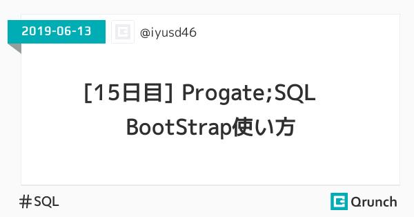 [15日目] Progate;SQL BootStrap使い方
