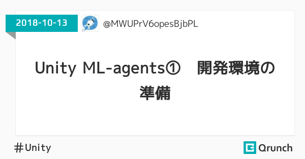 Unity ML-agents① 開発環境の準備