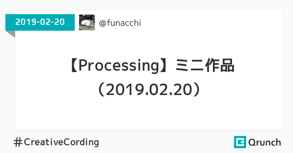 【Processing】ミニ作品(2019.02.20)