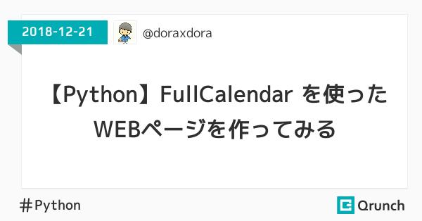 【Python】FullCalendar を使ったWEBページを作ってみる