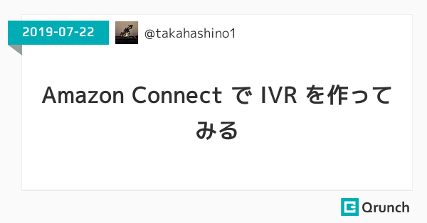 Amazon Connect で IVR を作ってみる
