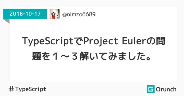 TypeScriptでProject Eulerの問題を1~3解いてみました。