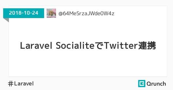Laravel SocialiteでTwitter連携