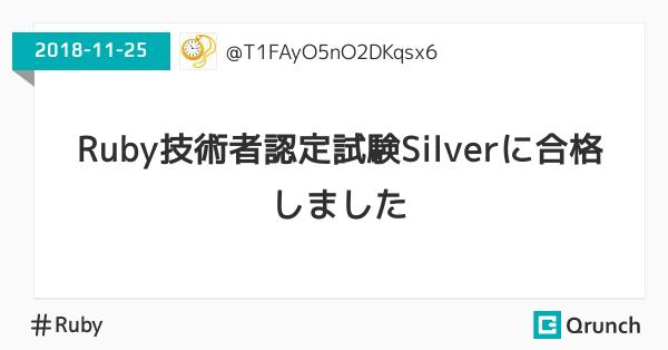Ruby技術者認定試験Silverに合格しました