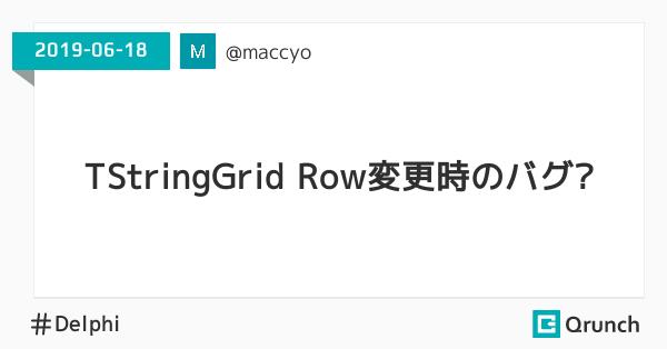 TStringGrid Row変更時のバグ?