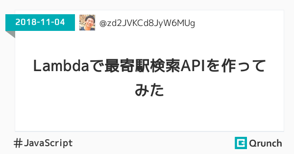 Lambdaで最寄駅検索APIを作ってみた