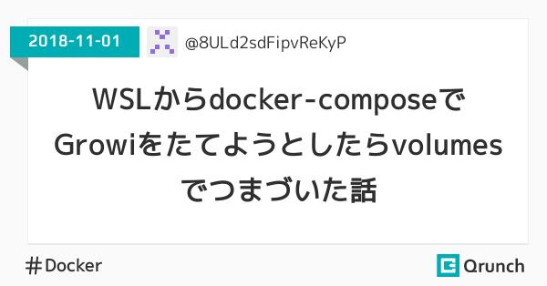 WSLからdocker-composeでGrowiをたてようとしたらvolumesでつまづいた話