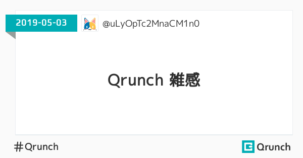 Qrunch 雑感
