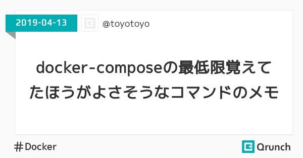 docker-composeの覚えてた方がよさそうなコマンド