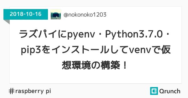 ラズパイにpyenv・Python3.7.0をインストールしてpyenv-virtualenvで仮想環境の構築!
