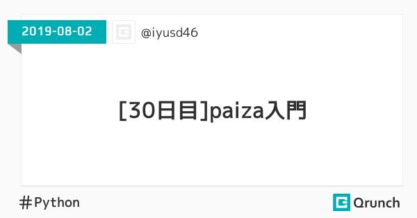 [30日目]paiza入門