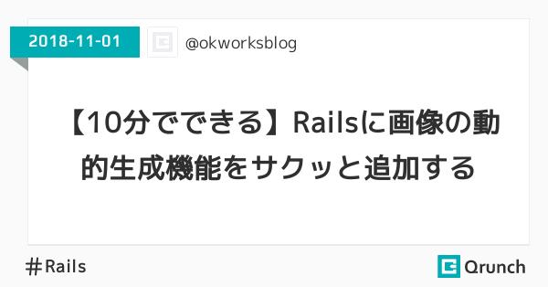 【10分でできる】Railsに画像の動的生成機能をサクッと追加する