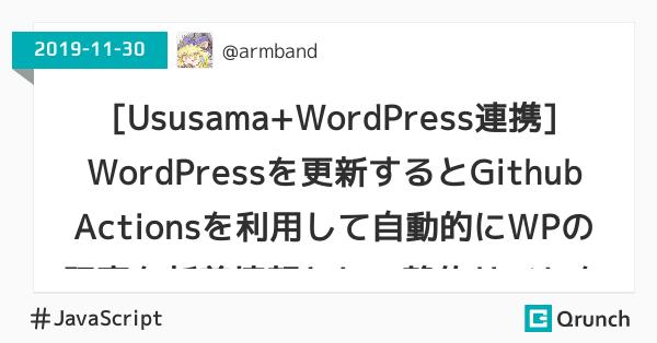 [Ususama+WordPress連携] WordPressを更新するとGithub Actionsを利用して自動的にWPの記事を新着情報として静的サイトをデプロイする