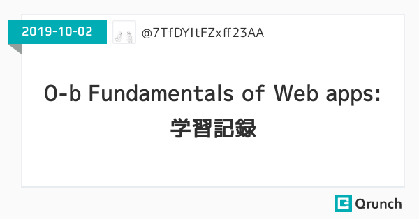 0-b Fundamentals of Web apps: 学習記録