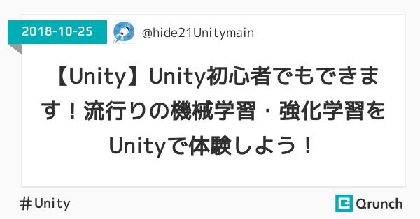 【Unity】Unity初心者でもできます!流行りの機械学習・強化学習をUnityで体験しよう!
