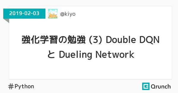強化学習の勉強 (3) Double DQN と Dueling Network