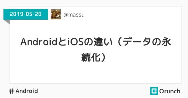 AndroidとiOSの違い(データの永続化)