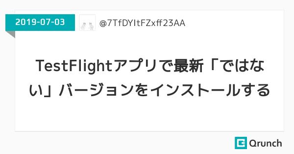 TestFlightアプリで最新「ではない」バージョンをインストールする