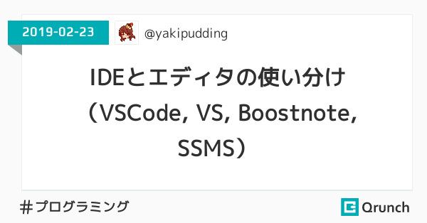 IDEとエディタの使い分け(VSCode, VS, Boostnote, SSMS)