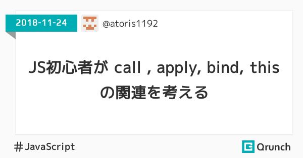 JS初心者が call , apply, bind, this の関連を考える