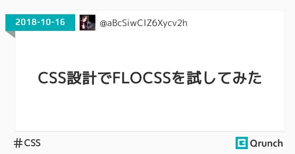 CSS設計でFLOCSSを試してみた