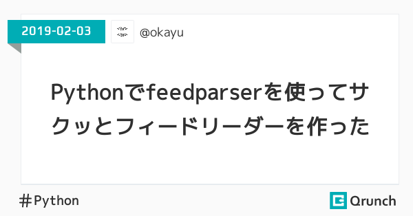 Pythonでfeedparserを使ってサクッとフィードリーダーを作った