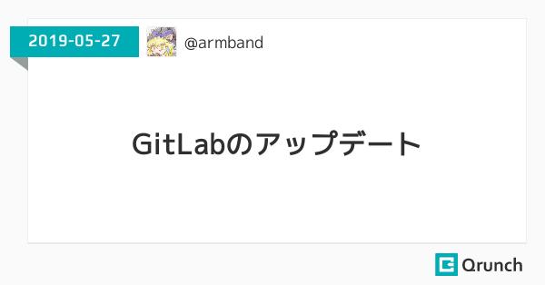 GitLabのアップデート