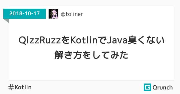 QizzRuzzをKotlinでJava臭くない解き方をしてみた