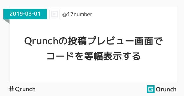 Qrunchの投稿プレビュー画面でコードを等幅表示する