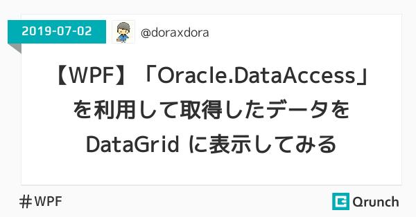 【WPF】「Oracle.DataAccess」を利用して取得したデータを DataGrid に表示してみる