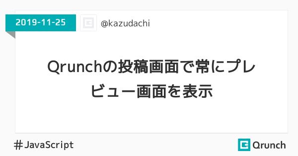 Qrunchの投稿画面で常にプレビュー画面を表示