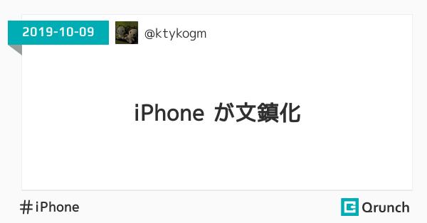iPhone が文鎮化