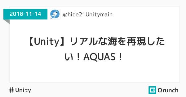 【Unity】リアルな海を再現したい!AQUAS!