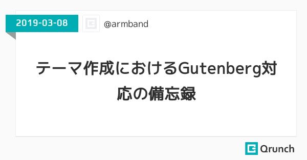 テーマ作成におけるGutenberg対応の備忘録