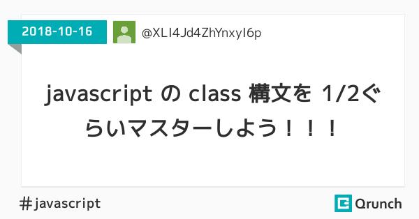 javascript の class 構文を 1/2ぐらいマスターしよう!!!