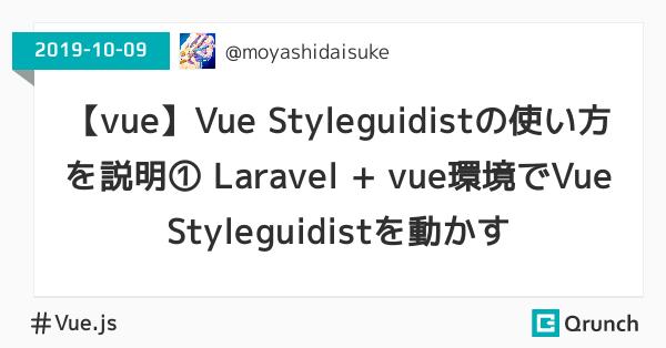 【vue】Vue Styleguidistの使い方を説明①  Laravel + vue環境でVue Styleguidistを動かす