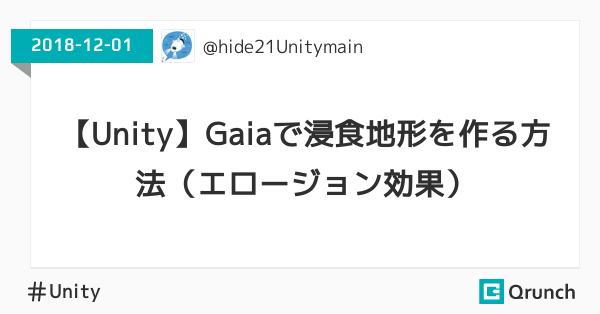 【Unity】Gaiaで浸食地形を作る方法(エロージョン効果)
