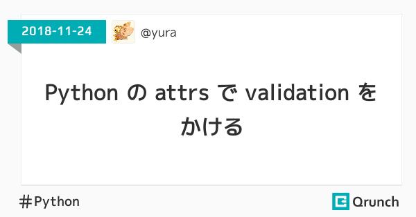 Python の attrs で validation をかける
