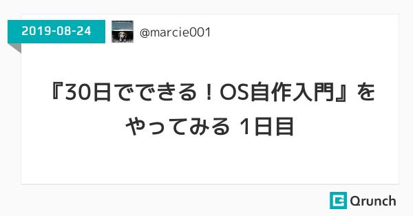 『30日でできる!OS自作入門』をやってみる 1日目