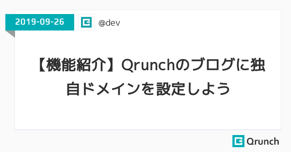 【機能紹介】Qrunchのブログに独自ドメインを設定しよう