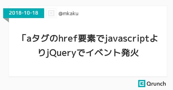 「aタグのhref要素でjavascript」より「jQueryでイベント発火」