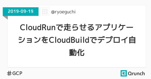 CloudRunで走らせるアプリケーションをCloudBuildでデプロイ自動化