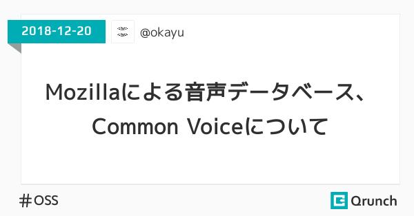 Mozillaによる音声データベース、Common Voiceについて