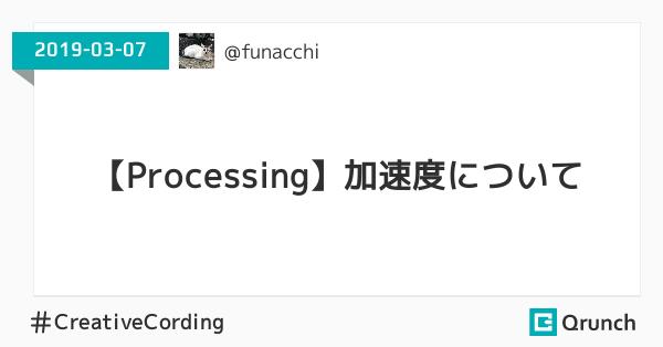 【Processing】加速度について