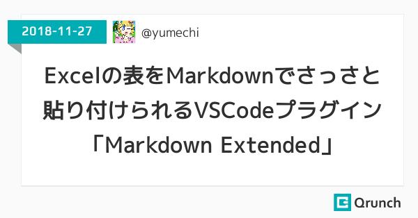 SpreadSheet(EXCEL)の表をMarkdownでさっさと貼り付けられるVSCodeプラグイン「Markdown Extended」